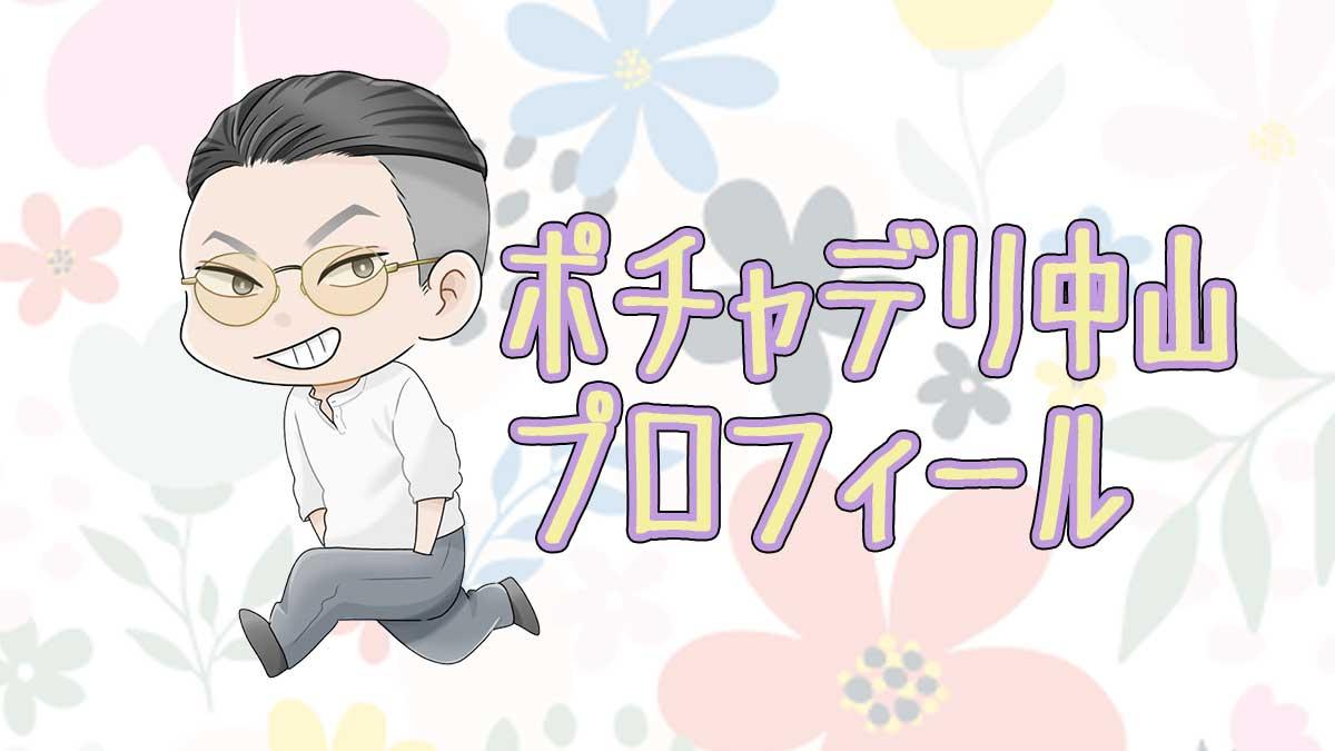 ポチャデリ中山featuredimg_profile